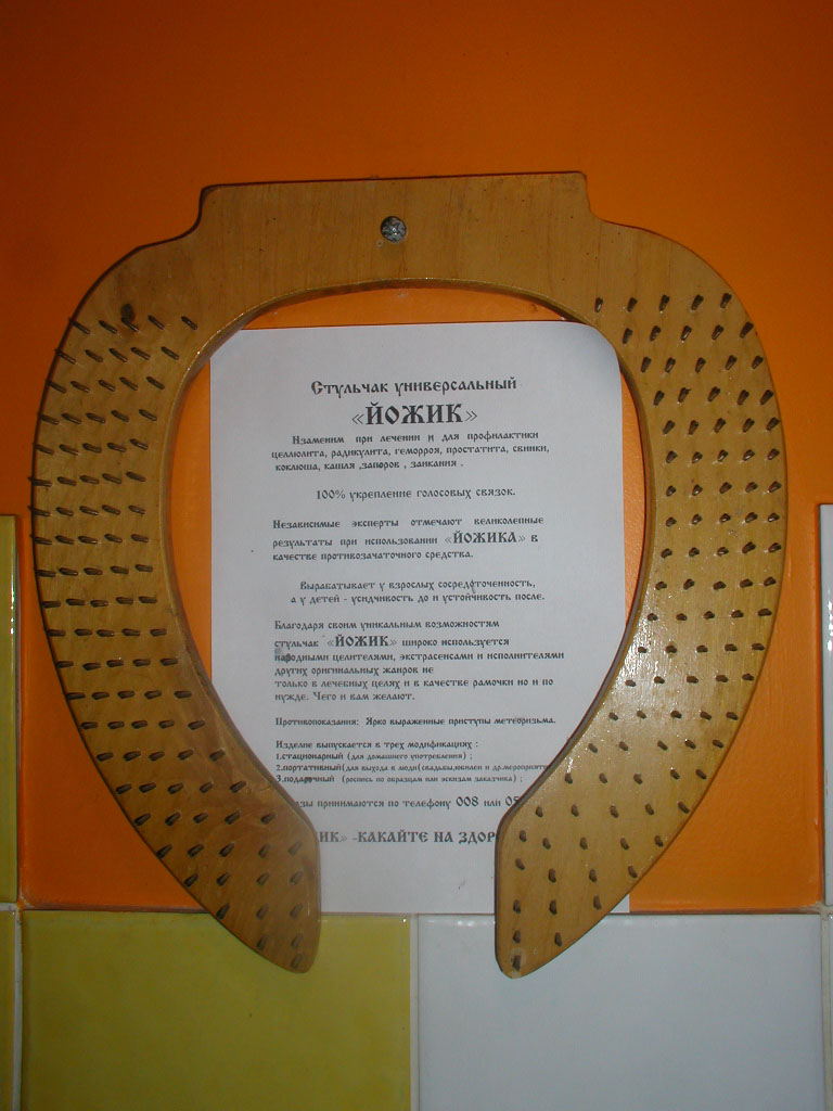 """ИНСТРУКЦИЯ 11 по охране труда при посещении служебного туалета типа  """"стульчак """" ГОСТ..."""
