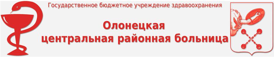 "ГБУЗ ""Олонецкая ЦРБ"""