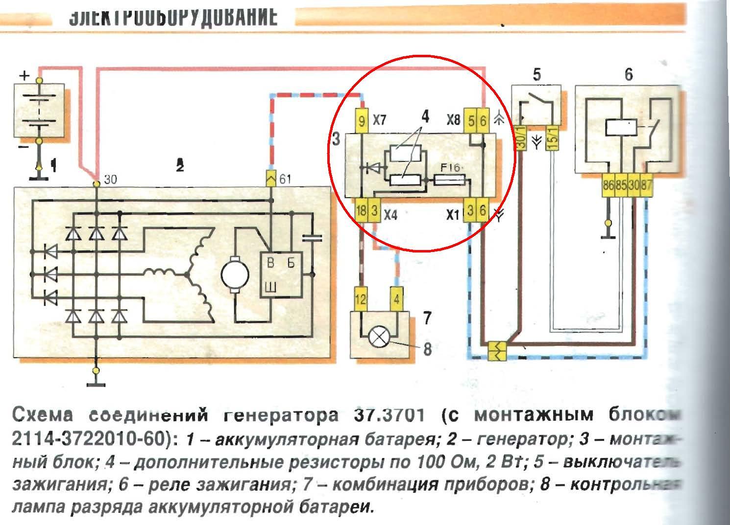 Схема установки генератора ваз 2106