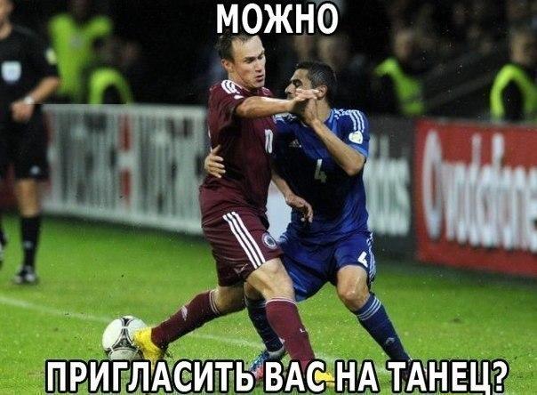 Футбольный танец