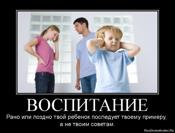 Не воспитывайте детей, все равно они будут похожи на вас. Воспитывайте себя.