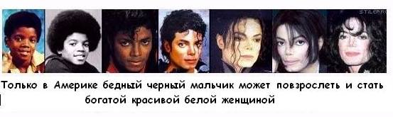 Бедный Майкл Джексон