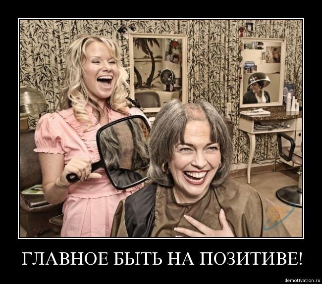 Многие женские проблемы, перед которыми пасуют лучшие психиатры, часто решает парикмахер второй категории.