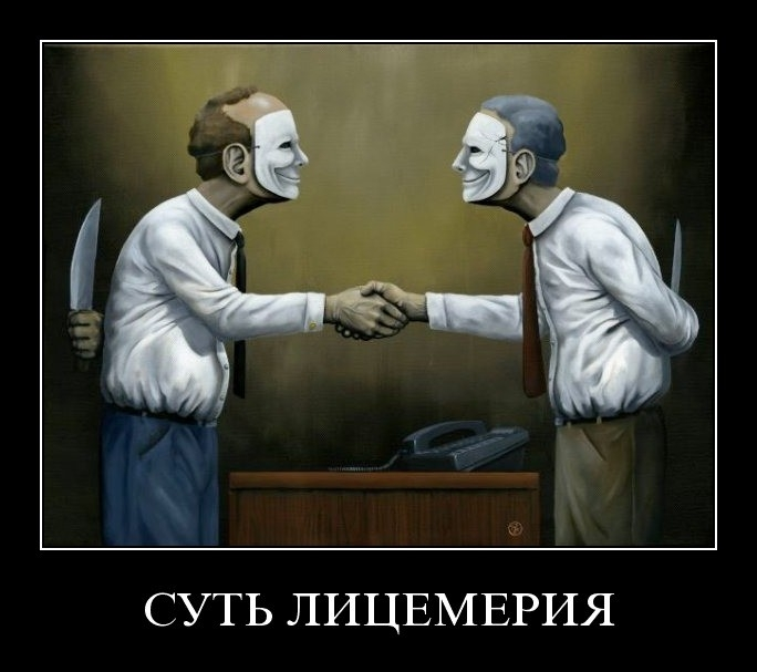 Суть лицемерия