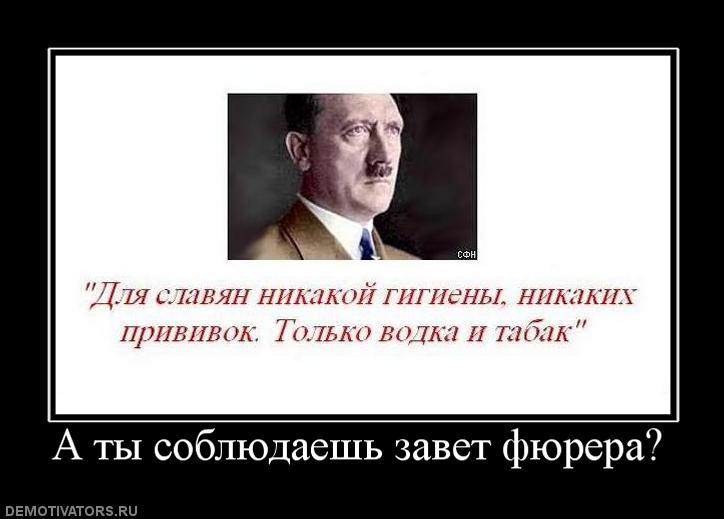 Завет фюрера