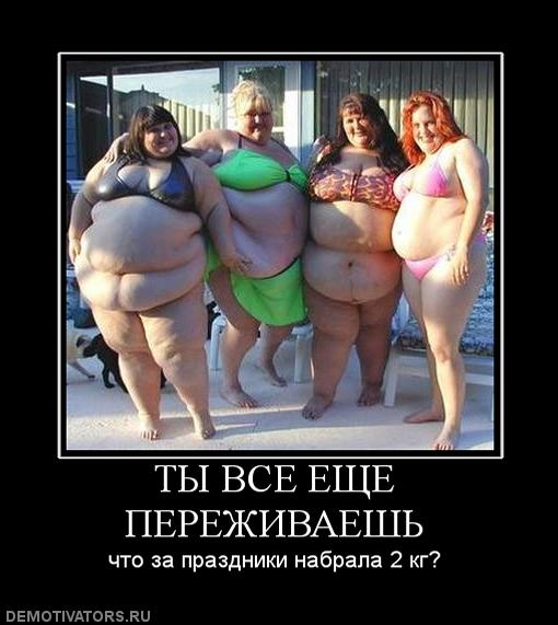 Если женщина весит 60 кг, то самое большое удовольствие для нее - увидеть женщину, которая весит 70.