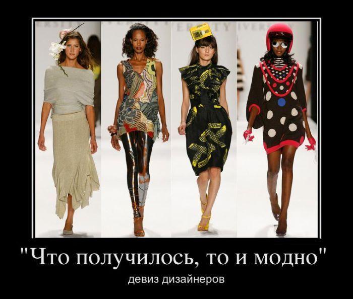 """Мода - это массовый гипноз, трансформирующий и нередко деформирующий понятие """"красота"""
