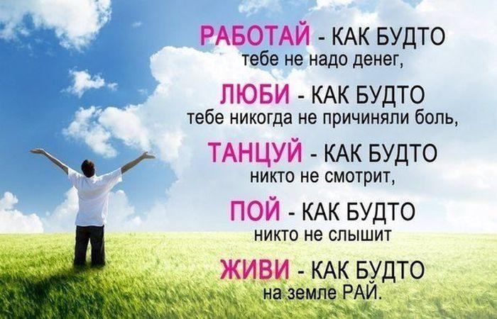 Мир принадлежит тому, кто ему рад.