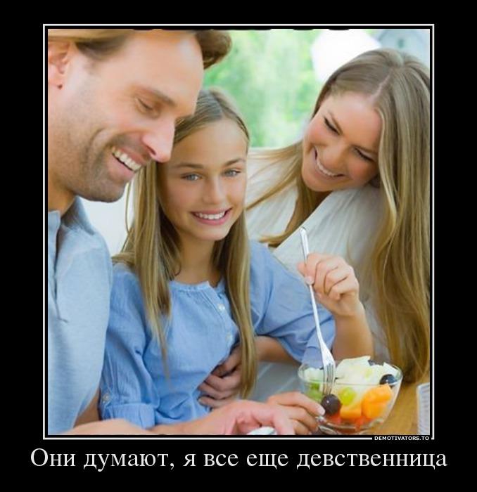 Девочки становятся женщинами, не успевая побыть девушками.