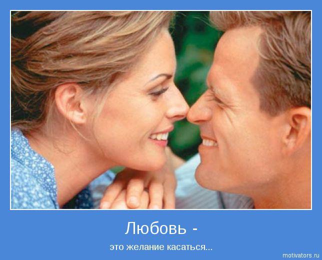 Любовь - это желание касаться