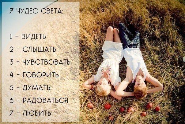 Счастье не надо искать — им надо быть