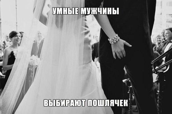 Неженатые смотрят на брак серьезнее, чем женатые.