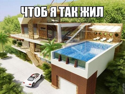 Хороший дом нельзя приобрести. Его можно только создать самому.