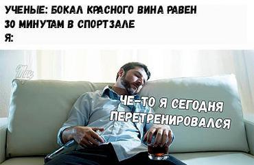 Пьешь много - яд, немного пьешь - лекарство