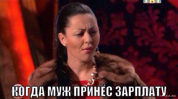 А супружеский долг отдай Рублями